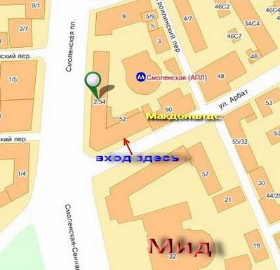 """Адрес. город Москва, улица Арбат 54/2, стр.1, 2-ой этаж, комната 210.  Вход  """"Президент-Сервис """" рядом со входом в..."""